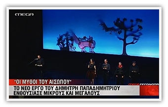 "Onassis Cultural Center • ""Aesop's fables"" by D. Papadimitriou • The Camerata conducted by G. Petrou • March 2013"