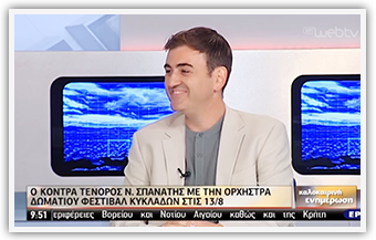 Live interview on ERT